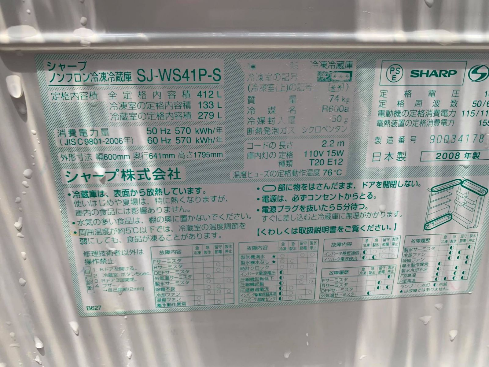 Tủ lạnh Nhật Sharp SJ-WS41P-S 2008