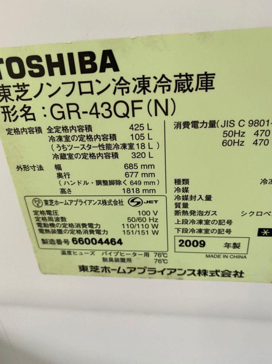 Tủ lạnh nhật Toshiba GR_43QF (N) 2009