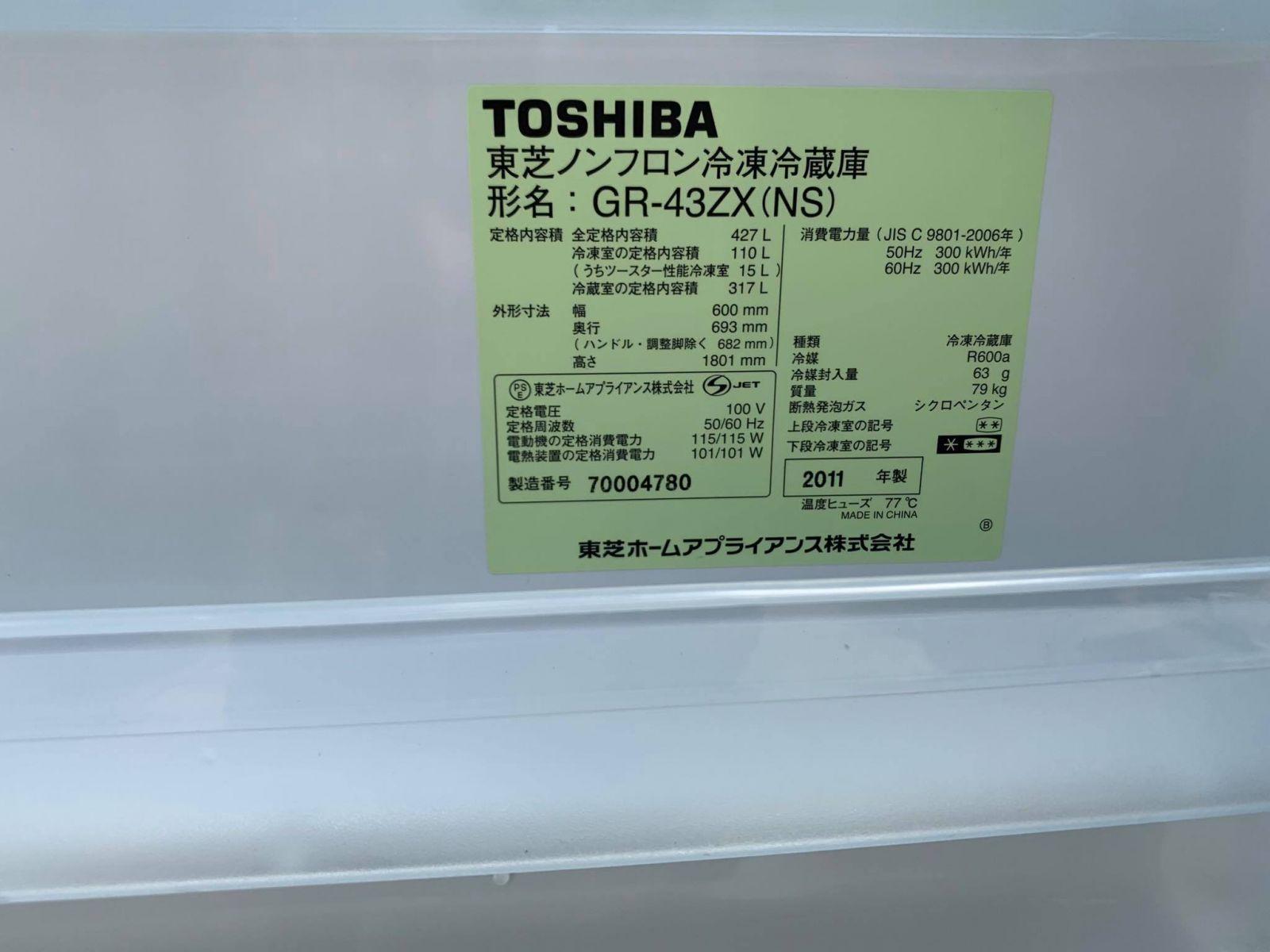 Tủ lạnh nhật Toshiba GR-43ZX (NS) 2011