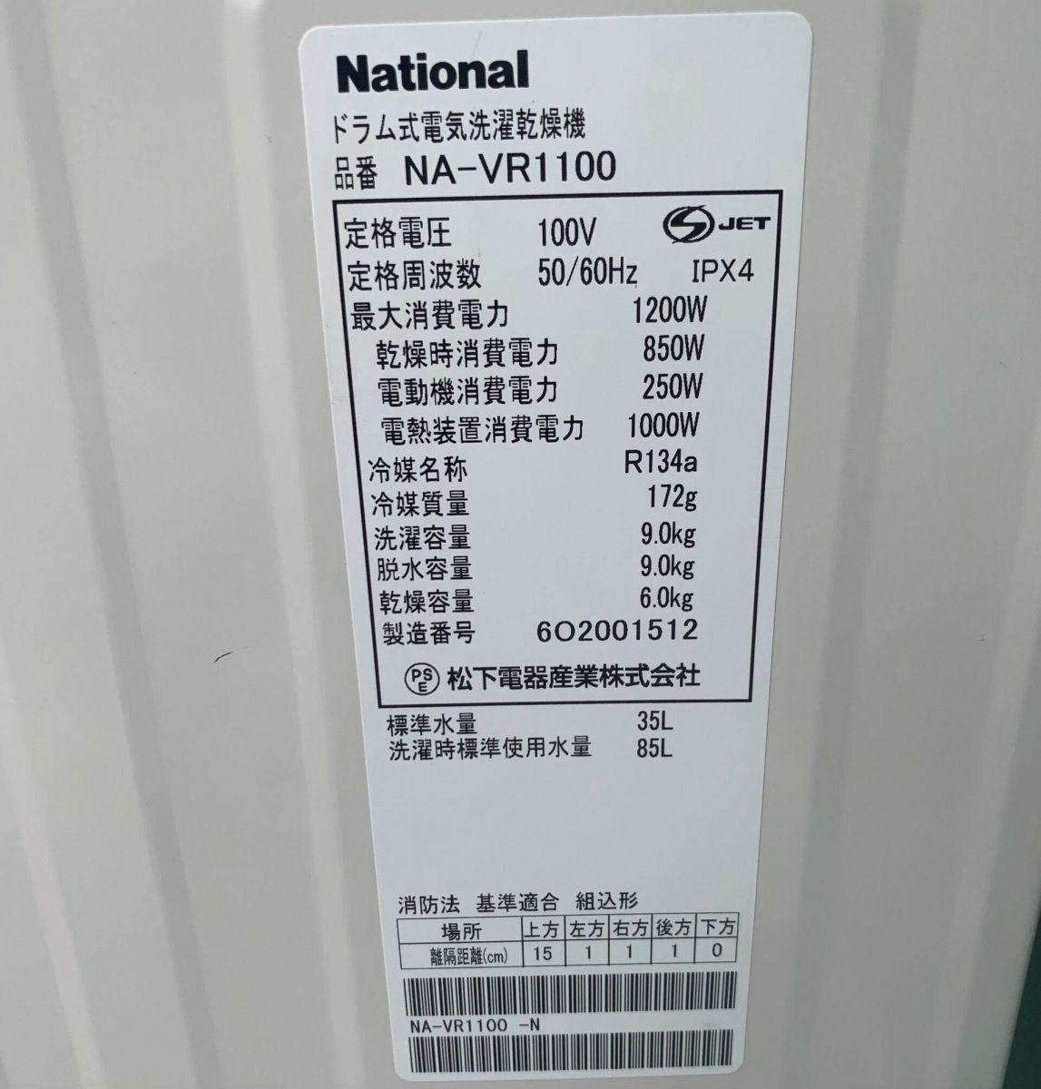 Máy giặt cũ nội địa National Na-Vr1100