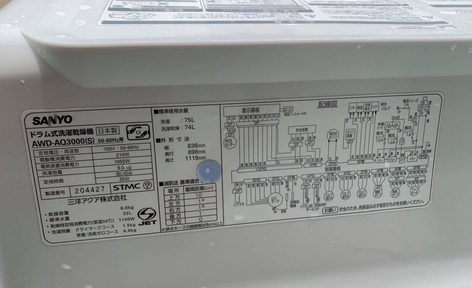 Máy giặt cũ Aqua SANYO AWD-AQ3000