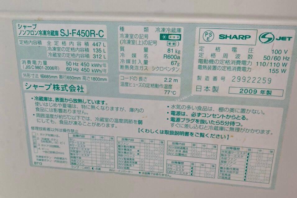 Tủ lạnh cũ nội địa Sharp SJ-F450R-C 2009