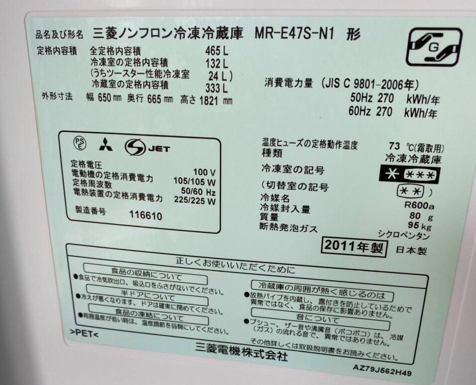 Tủ lạnh cũ nội địa Mitsubishi MR-E47S-N1 2011